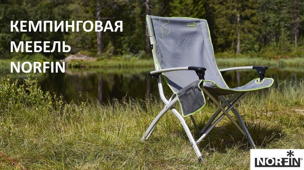 Кресла Норфин для рыбалки